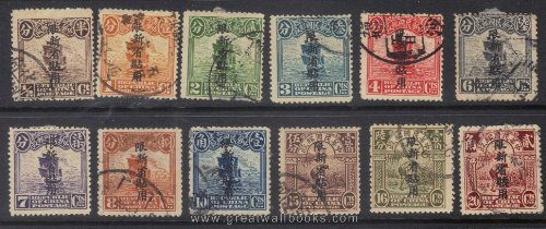 China Stamps - 1915 , Sinkiang Province Sc 1-13 , NC, Overprint on Martyrs Issue of 1913-19,  Used (Free Shipping by Great Wall Bookstore)