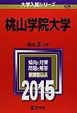 桃山学院大学 (2015年版大学入試シリーズ)
