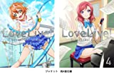 ���u���C�u! (Love Live! School Idol Project)  4 (��������) [Blu-ray]