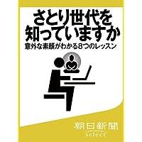 さとり世代を知っていますか 意外な素顔がわかる8つのレッスン (朝日新聞デジタルSELECT)