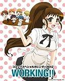 コミックスペシャルカレンダー2012 WORKING!!