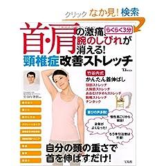 首・肩の激痛、腕のしびれが消える! らくらく3分頸椎症改善ストレッチ (TJMOOK)
