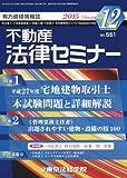 不動産法律セミナー 2015年 12 月号 [雑誌]