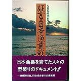証言・日本漁業戦後史