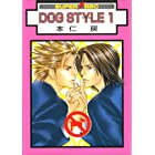 DOG STYLE (1) (スーパービーボーイコミックス)