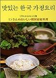ミンさんのおいしい韓国家庭料理—ソウルからのレシピ便 [単行本] / ミン ウンスク (著); アップオン (刊)