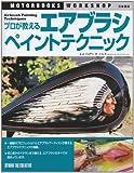 プロが教えるエアブラシペイントテクニック (MOTOR BOOKS WORKSHOP 日本語版)
