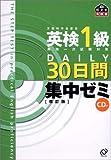英検1級DAILY30日間集中ゼミ 改訂版