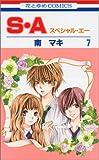 S・A 7 (7) (花とゆめCOMICS)