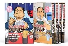 めしばな刑事(デカ)タチバナ 1~5(5巻セット) トクマコミックス