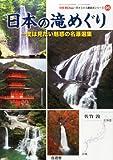 日本の滝めぐり 2014年 04月号 [雑誌]