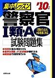 集中レッスン 警察官1類・A試験問題集〈'10年版〉