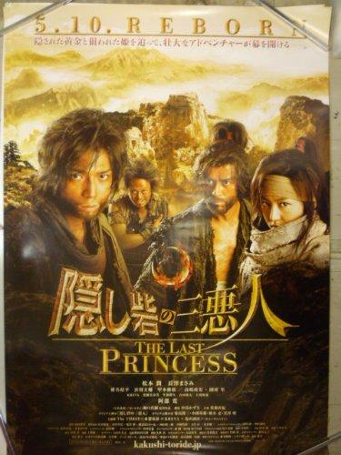 映画ポスター 「隠し砦の三悪人 THE LAST PRINCESS」松本潤 長澤まさみ