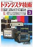 �ȥ�������� (Transistor Gijutsu) 2011ǯ 03��� [����]