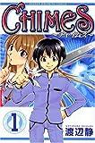 CHIMES(1) (講談社コミックス)