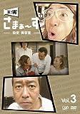 主演 さまぁ〜ず 〜設定 美容室〜 vol.3 [DVD]