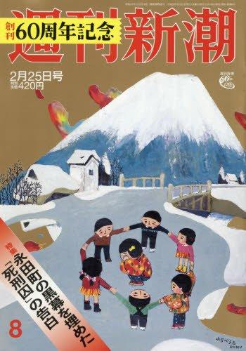 週刊新潮 2016年 2/25 号 [雑誌]