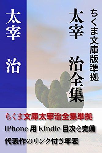 太宰 治全集 決定版 全253作品