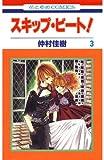 スキップ・ビート! 3 (花とゆめコミックス)