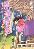 群緑の時雨 2 (MFコミックス フラッパーシリーズ)