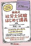 岡根式 社労士試験はじめて講義 2016年度