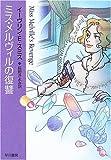 ミス・メルヴィルの復讐 (ハヤカワ・ミステリ文庫)