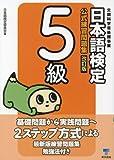 日本語検定公式練習問題集5級 改訂版