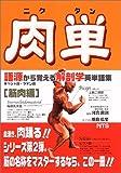 肉単—ギリシャ語・ラテン語 (語源から覚える解剖学英単語集 (筋肉編))