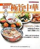 寅ちゃんの簡単!極旨中華―家庭で作る本格中華『74のレシピ』 (おもてなしレシピシリーズ)