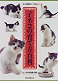 子ネコの育て方百科 (ネコ百科シリーズ)