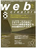 Web creators (ウェブクリエイターズ) 2009年 08月号 [雑誌]
