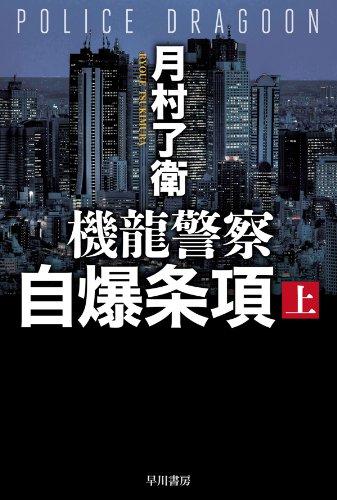 機龍警察 自爆条項 (上)