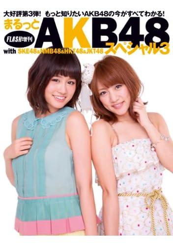 まるっとAKB48 3 with SKE48&NMB48&SDN48&HKT48 2012年 08月号