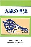 大砲の歴史