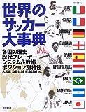 世界のサッカー大事典―各国の歴史 歴代プレーヤー システム ポジション別特性 名言集 身長比較 星座診断etc. (SEIBIDO MOOK)