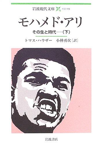 モハメド・アリ―その生と時代〈下〉 (岩波現代文庫)