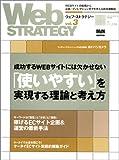 web strategy vol.3 (エムディエヌ・ムック―インプレスムック)