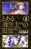 とある飛空士への追憶(4) (ゲッサン少年サンデーコミックス)