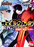 サイキックハーツRPGリプレイ / 丹藤 武敏 のシリーズ情報を見る