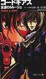 Code Geass Novel: Stage 4: Zero (Code Geass: Lelouch of the Rebellion)