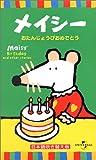 メイシー「おたんじょうびおめでとう」【日本語吹替版】 [VHS]