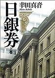 日銀券 / 幸田 真音 のシリーズ情報を見る