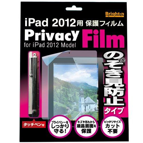 Brightonnet iPad 2012用保護フィルム(のぞき見防止タイプ)+タッチペン付きPrivacy Film for iPad 2012 BI-IPAD3FILM/N