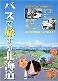 バスで旅する北海道 (MG BOOKS)
