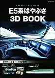 E5系はやぶさ 3D BOOK (オレンジページムック)