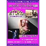 J28STUDIO PHOTO COLLECTION ETOKO (JAPANESE DANCERS PHOTO COLLECTION) (Japanese Edition)