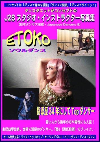 """ダンス・ダイエットで話題・『J28スタジオ』インシトラクター写真集No.2 """"ETOKO"""" (日本ダンサーズ名鑑・Japanese Dancers)"""