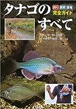 タナゴのすべて—釣り・飼育・繁殖完全ガイド