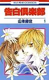 告白倶楽部 1 (花とゆめコミックス)