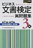 ビジネス文書検定実問題集3級(第51回~第55回)